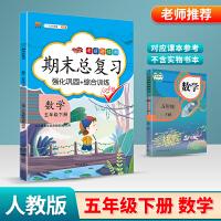 汉之简期末总复习五年级下册数学人教版2021新版