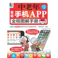 中老年学智能手机APP全程图解手册:全彩大字版