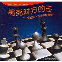 将死对方的王――我的第一本国际象棋书
