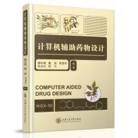 正版现货 计算机辅助药物设计 精装 魏冬青 上海交通大学出版社