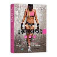 女性家庭健身指南全彩图解版