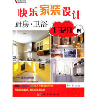 【包邮】 快乐家装设计1328例:厨房 卫浴 李小丽 9787030305909 科学出版社