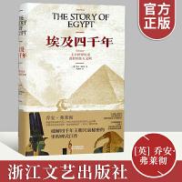 埃及四千年 浙江文艺出版社