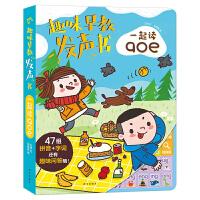 【尚居 书苑 】一起读��oe 趣味早教发声书 幼儿早教启蒙有声读物 1-2-3岁宝宝益智游戏玩具书音乐启蒙有声书籍绘本婴