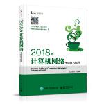 2018年计算机网络考研复习指导