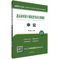 北京军转干考试用书 中公2020北京市军转干部安置考试专用教材申论