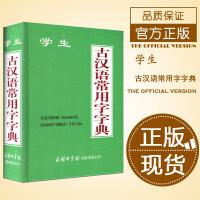 正版学生古汉语常用字字典商务印书馆古代汉语大字典词典小学初中高中学生汉语工具书 语文教材辅导资料