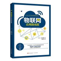 正版现货 物联网应用路线图 广东人民出版社
