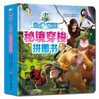 熊出没奇幻空间秘境穿梭拼图书 宝宝的拼图游戏动手动脑创意拼图益智玩具 光头强熊大熊二3-4-5-6岁儿童专注力记忆力观
