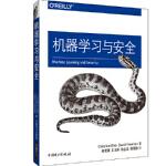 【正版全新直发】机器学习与安全 Clarence Chio,David Freeman 9787519830045 中