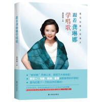 跟着龚琳娜学唱歌 龚琳娜 译林出版社 9787544771740