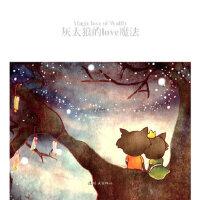 灰太狼的love魔法 原创动力 连环画出版社 9787505614420 【新华书店,稀缺书籍】