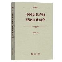 中国知识产权理论体系研究