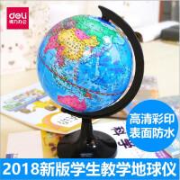 得力小号地球仪教学版学生儿童专用高清地球仪摆件14.2cm世界地图3032