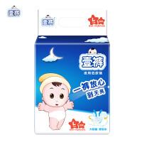 初生S/M/L/XL男女宝宝尿不湿秋冬 夜用婴儿纸尿裤 透气大吸量