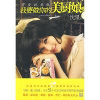 【二手正版9成新】 我要做你的美厨娘, 沈星, 江苏人民出版社 ,9787214058928