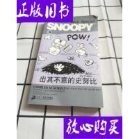 [二手旧书9成新]SNOOPY史努比双语故事选集 20 出其不意的史努比