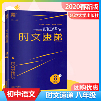 2020春初中语文时文速递八年级下册通用版8年级下中学教辅资料语文阅读与写作训练习册精准提优语文课外阅读理解含参考答案