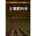 土壤肥料学(赵义涛) 赵义涛,姜佰文,梁运江 9787122065148 化学工业出版社