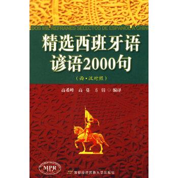 精选西班牙语谚语2000句(西·汉对照)