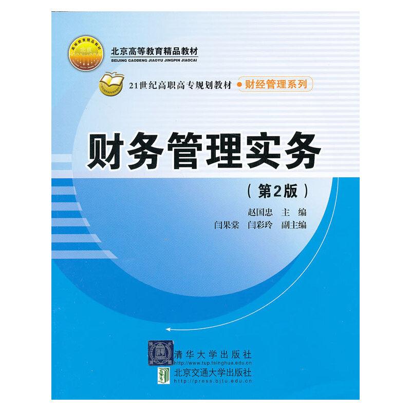 财务管理实务(第2版)(21世纪高职高专规划教材 财经管理系列)