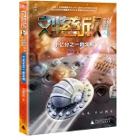 刘慈欣少年科幻科学小说系列:十亿分之一的文明