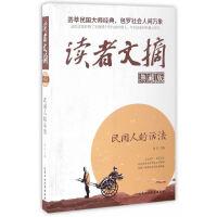 读者文摘(典藏版)・民国人的活法