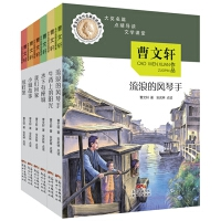曹文轩名作名篇走近课堂(6册)套装