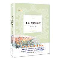 大自然的�Z言(教育部新�初中�Z文教材拓展��x��系)