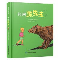 问问熊先生・凯迪克大奖作家绘本