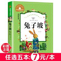 [任选5本35元]兔子坡儿童彩图注音版世界经典文学名著宝库 儿童读物7-10岁 一二三年级6-9-12岁课外书籍名著儿童
