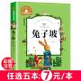 (任选4本32元包邮)兔子坡(儿童彩图注音版)世界经典文学名著宝库 儿童读物7-10岁 一二三年级6-9-12岁课外书籍名著儿童读物小学生课外必读畅销书