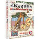 正版 正版DK机械运转的秘密 动物园大逃亡 3D立体手工书 万物运转的秘密 趣味科普童书少儿dk儿童少儿版百科书籍机械