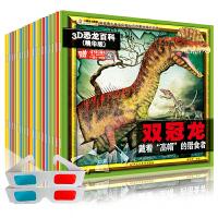 20册 3D恐龙百科全书儿童版儿童书籍6-12岁小学版孔龙大世界王国探秘揭秘小百科消失的恐龙书绘本故事书侏罗纪时代霸王