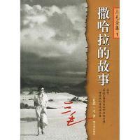 撒哈拉的故事 [台湾]三毛 哈尔滨出版社 9787806398791