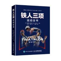 【正版全新直发】铁人三项运动全书 [美] 美国铁人三项协会(USA Triathlon),吴凌云,高胜 9787115