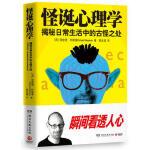 怪诞心理学-揭秘日常生活中的古怪之处 [英]理查德・怀斯曼(Richard Wiseman),博集天卷 出品 湖南文艺