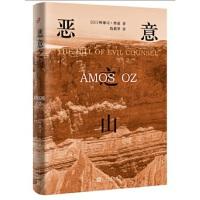 恶意之山(精装) [以]阿摩司・奥兹 人民文学出版社 9787020126699