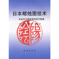 【二手书9成新】日本蜡烛图技术:古老东方投资术的现代指南(美)史蒂夫・尼森,丁圣元9787502815226地震出版社