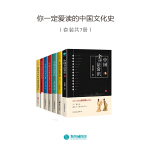 你一定爱读的中国文化史(套装共7册)