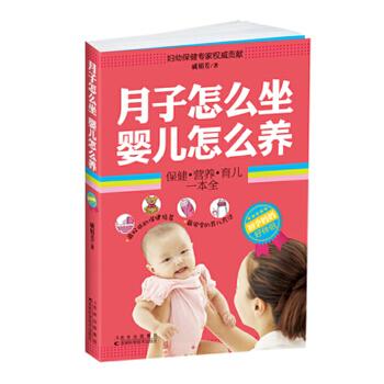 月子怎么做,婴儿怎么养(pdf+txt+epub+azw3+mobi电子书在线阅读下载)