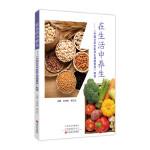 在生活中养生――《中国公民中医养生保健素养》解读