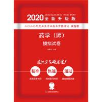 药学(师)模拟试卷 2020版