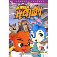 虹猫蓝兔光明剑1 贺梦凡 9787539742007 安徽少年儿童出版社