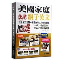 美国家庭万用亲子英文 [附MP3光盘] 家庭少儿童早教英语会话学习书籍 台版原版 少儿儿童英语读物教程教材,英语8000句 儿童英语 教育读物 (附光盘)