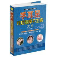 手耳足对症按摩不生病大全(货号:J) 9787530892282 天津科学技术出版社 张威著威尔文化图书专营店