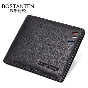 (可礼品卡支付)波斯丹顿男士短款钱包真皮横款商务青年头层牛皮钱夹驾驶证卡套男B3174073