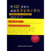 听102岁护士讲述医学实用小常识 赵桂香,武琳著 中国协和医科大学出版社 9787567900875