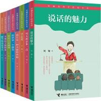 刘墉给孩子的成长书(全8册) 儿童读物
