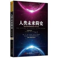 【正版全新】人类未来简史:驱动世界发展趋势的六种力量